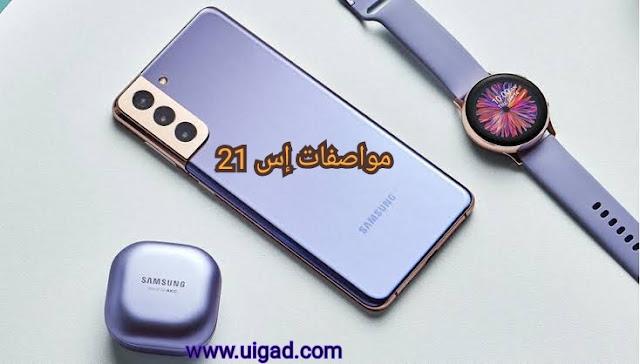سعر ومواصفات سامسونج اس 21 الترا samsung galaxy s21 ultra