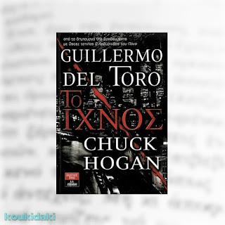 Το ίχνος, Guillermo Del Toro και Chuck Hogan