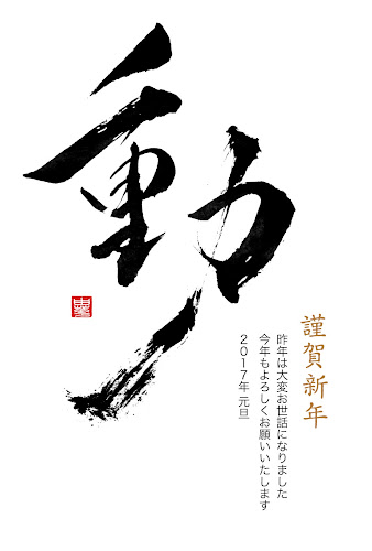 和風デザインの年賀状「動の筆文字」