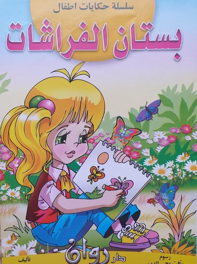 قصة بستان الفراشات - قصص اطفال قبل النوم