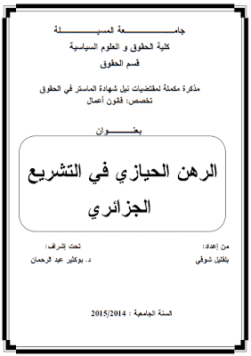 مذكرة ماستر: الرهن الحيازي في التشريع الجزائري PDF