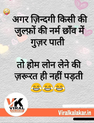 Funny hindi jokes images