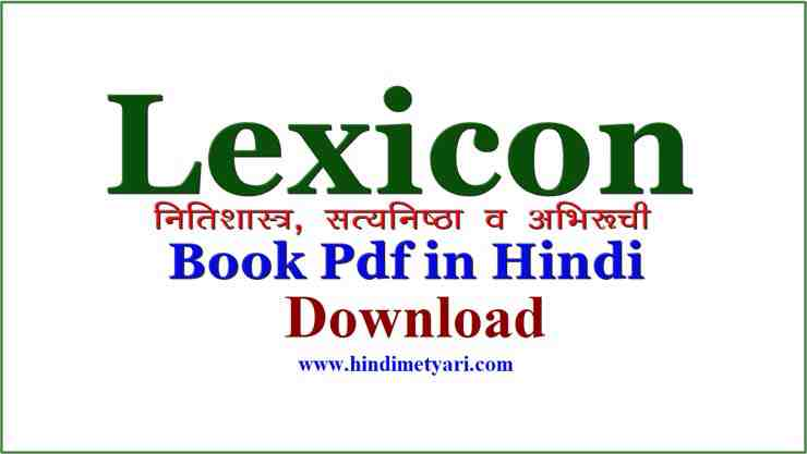 Lexicon book for Ethics, Integrity and Aptitude for UPSC IAS in Hindi pdf free download