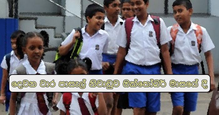 https://www.gossiplanka.com/2020/07/school-holiday.html