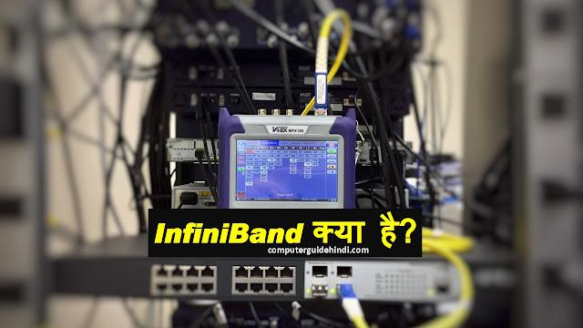 infiniband in hindi