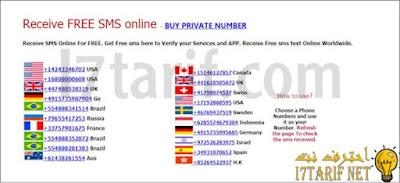 الحصول على رقم أمريكي مجاني مدى الحياة لإستقبال الرسائل SMS