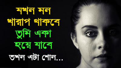 30 heart touching quotes in bengali