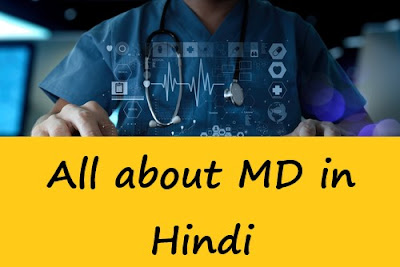 All about MD in Hindi MD Doctor of Medicine