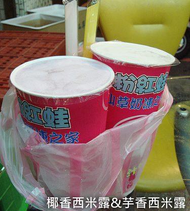 中原夜市|粉紅蛙仙草奶凍之家