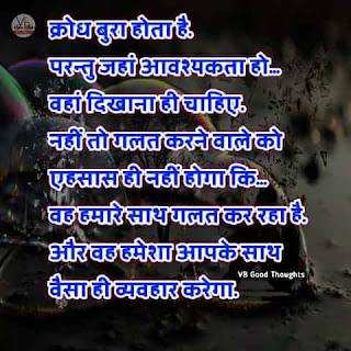 hindi-suvichar-with-images-vb-good-thoughts-sunder-vichar-krodh-bura-hota-hai