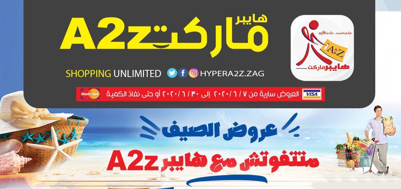 عروض هايبر ايه تو زد A2Z الزقازيق من 7 يونيو حتى 30 يونيو 2020 عروض الصيف
