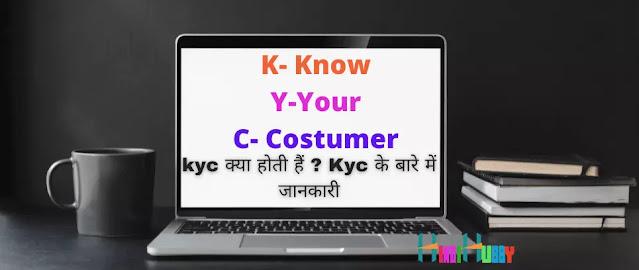 kyc kya hai, What is Kyc, Kyc Full Form