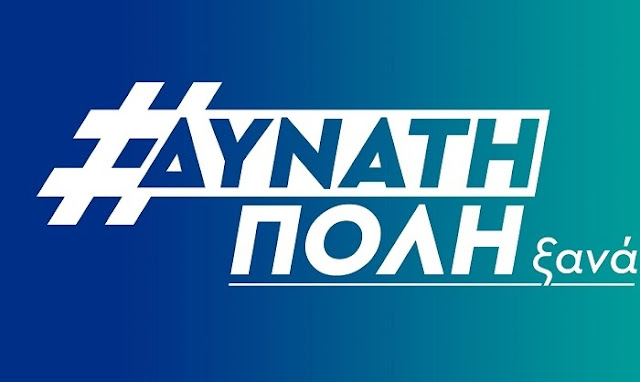 """Ανακοίνωση της """"Δυνατής Πόλης Ξανά"""" για το Κολυμβητήριο Άργους"""