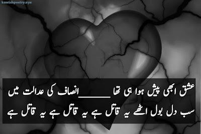 Qatil Poetry In Urdu | Qatil Poetry