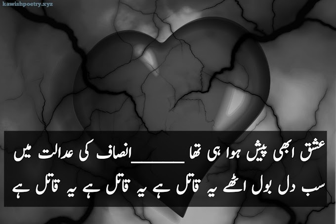 Qatil Poetry In Urdu | Qatil Poetry