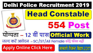 Delhi Police Head Constable Online Form, Notification, Eligibility, Age Limit, Application Fee, Admit Card, delhi police head constable 2019, Delhi Police Head Constable Recruitment Notification 2019, Delhi Police Head Constable 2019 Apply Online for 554 Post, Delhi Police Head Constable (Ministerial) Online Form 2019, Delhi Police Recruitment 2019, Application For 554 Head,
