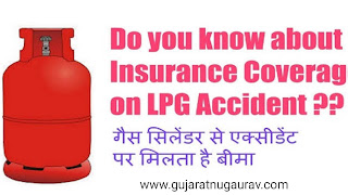 Customers get LPG gas cylinder insurance of lakhs, know the entire claim process