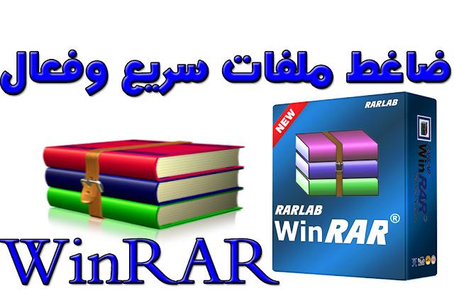 تحميل WinRAR احدث اصدار 64bit-32-bit