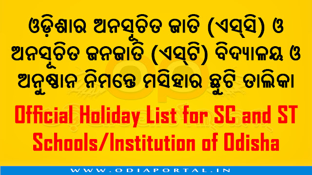 Official Holiday List for SC and ST Schools/Institution of Odisha For the year 2018 ST & SC Development Department, Odisha declares Festive, Commemorative Occasions as official holidays list of this calendar year 2018 for all Educational Institution under ST & SC Development Department.. pdf download, high school teachers holidays list for the year 2018.