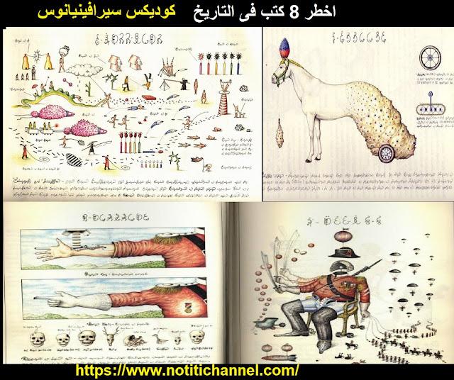 كوديكس سيرافينيانوس - اخطر 8 كتب فى التاريخ