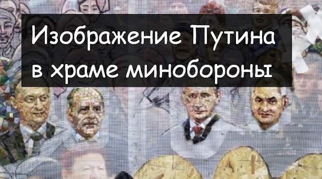 Изображение Путина в храме минобороны фото