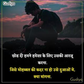 two line shayari collections hindi, two line shayari in hindi,