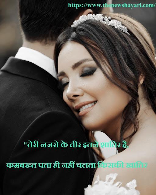 Patane Ki Shayari