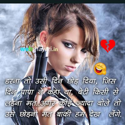 angry girl attitude status hindi