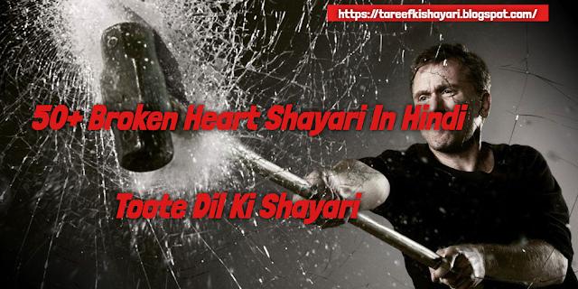 50+ Broken Heart Shayari In Hindi | Toote Dil Ki Shayari