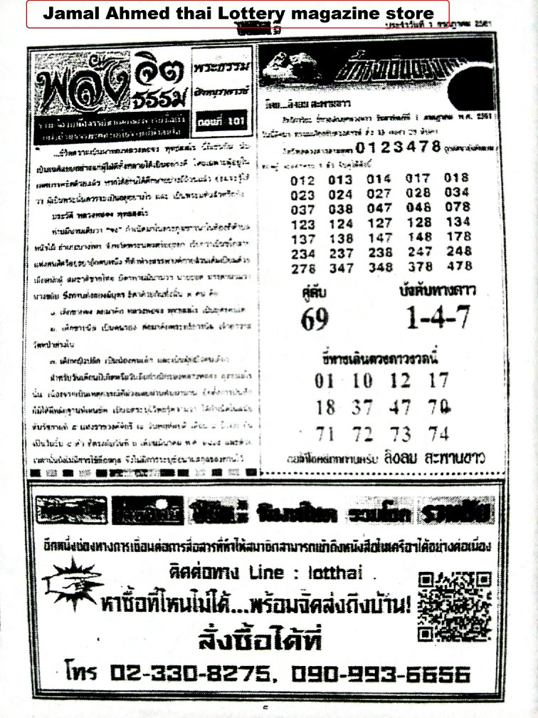 Thai lottery 4pc paper magazine cloud upcoming next draw 01 july thai lottery 4pc paper magazine cloud upcoming next draw 01 july 2018 publicscrutiny Image collections
