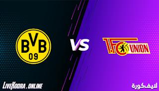 مشاهدة مباراة يونيون برلين وبوروسيا دورتموند بتاريخ 18-12-2020 الدوري الالماني