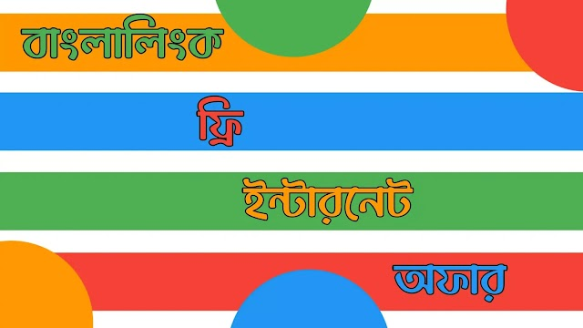 বাংলালিংক ফ্রি ইন্টারনেট অফার ২০২১   Banglalink Free Internet 2021