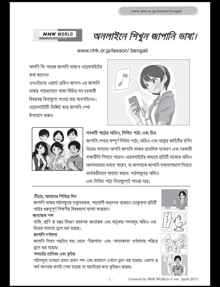 জাপানি ভাষা শিক্ষা বই pdf, জাপানি ভাষা শিক্ষা বই পিডিএফ, জাপানি ভাষা শিক্ষা বই পিডিএফ ডাউনলোড, জাপানি ভাষা শিক্ষা বই pdf download,