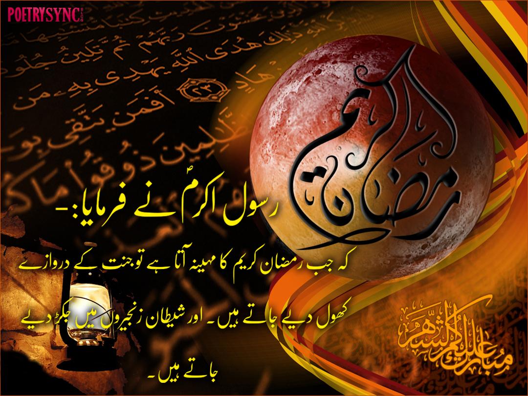 Top Hadees English Ramadan - 1-Ramzan-hadeeses-collection-with-islamic-wallpaper  Trends_100128 .jpg