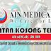 Jawatan Kosong di Ain Medicare Sdn Bhd - 28 November 2018