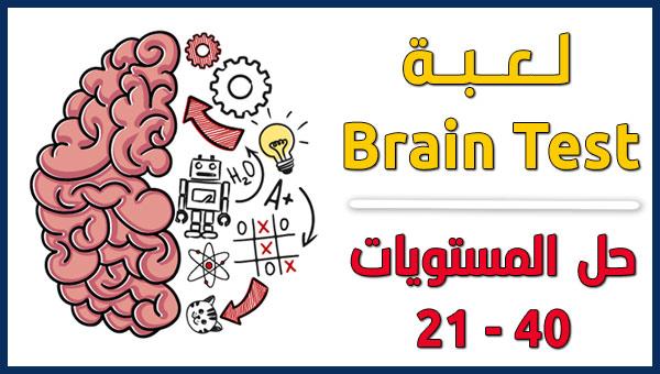 حل لعبة Brain Test | المستوى 21 إلى 40