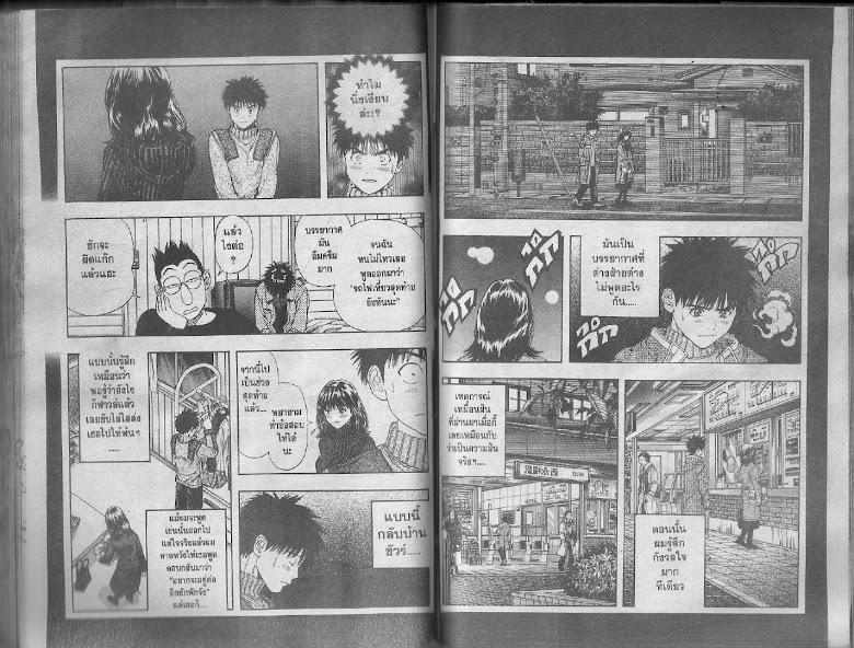 I's - หน้า 68