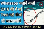 Fake WhatsApp for your girlfriend WhatsApp Latest trick 2018 by GYANPOINT Web