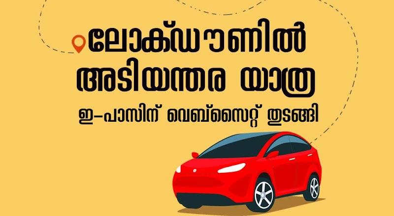 How to get Kerala lockdown travel e-pass