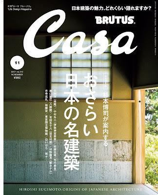 Casa BRUTUS (カーサ ブルータス) 2017年11月号 raw zip dl