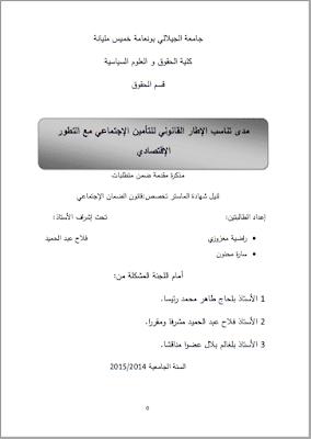 مذكرة ماستر: مدى تناسب الإطار القانوني للتأمين الإجتماعي مع التطور الإقتصادي PDF