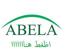 وظائف شركة أبيلا