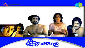 Nilavinte poonkavil Song Lyrics – Sreekrishna Parunthu Malayalam Movie