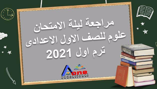 مراجعة ليلة الامتحان في العلوم للصف الاول الاعدادى ترم اول 2021