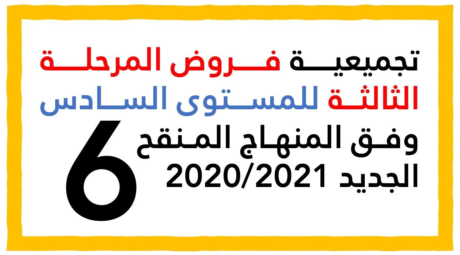 تحميل فروض المرحلة الثالثة للمستوى السادس ابتدائي وفق آخر المستجدات 2021
