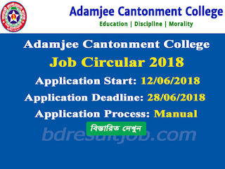 Adamjee Cantonment College Teacher Recruitment Circular 2018