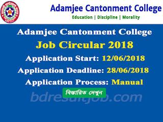 Adamjee Cantonment College Teacher Recruitment Circular 2018