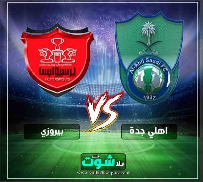 مشاهدة مباراة الاهلي السعودي وبيروزي بث مباشر اليوم 22-4-2019 في دوري ابطال اسيا