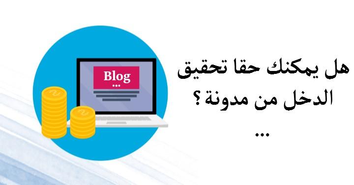 هل يمكنك حقا تحقيق الدخل من مدونة ؟