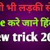 किसी भी लड़की से बात केसे करे जाने हिंदी में  (starnger chat)